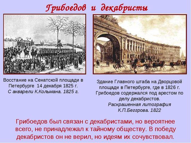 Грибоедов и декабристы Восстание на Сенатской площади в Петербурге 14 декабря...