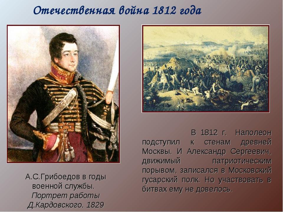 А.С.Грибоедов в годы военной службы. Портрет работы Д.Кардовского. 1829 В 181...