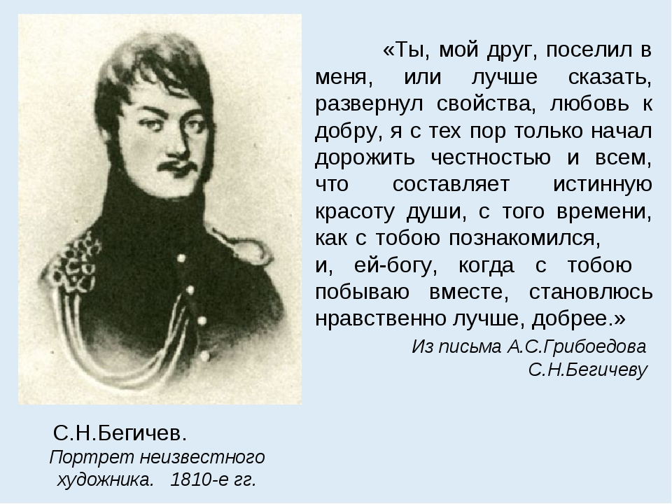 С.Н.Бегичев. Портрет неизвестного художника. 1810-е гг. «Ты, мой друг, посел...