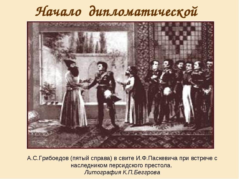 Начало дипломатической службы А.С.Грибоедов (пятый справа) в свите И.Ф.Паскев...