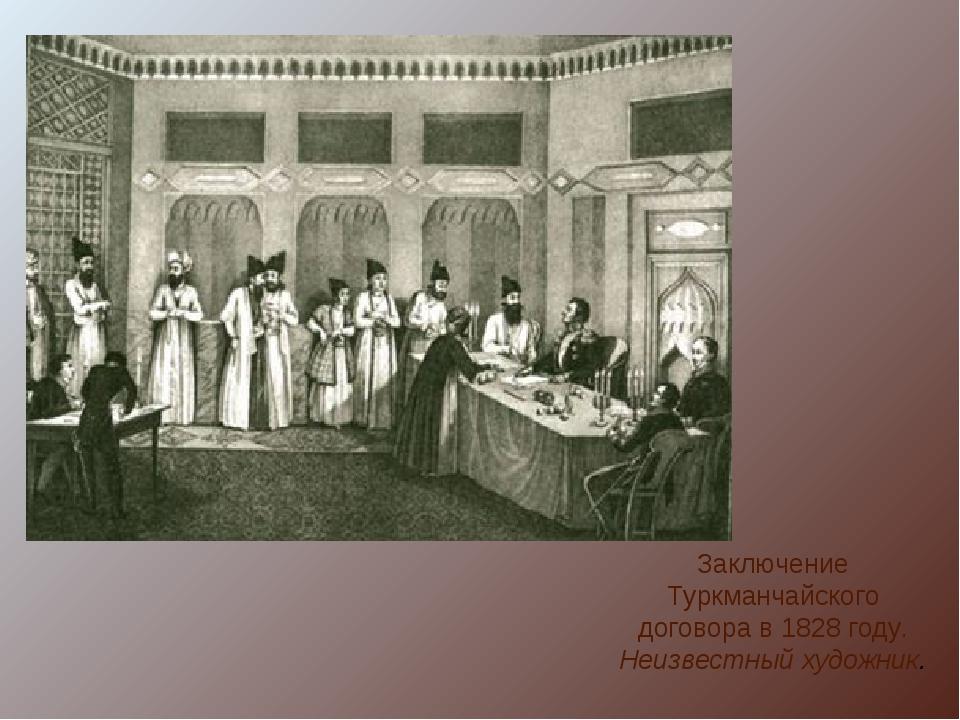 Заключение Туркманчайского договора в 1828 году. Неизвестный художник.