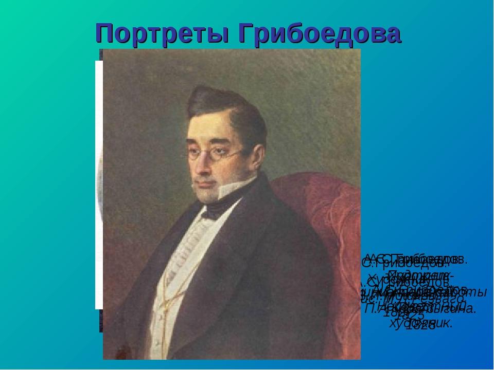 А.С.Грибоедов. Неизвестный художник. Портреты Грибоедова А.С.Грибоедов. Портр...