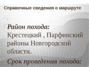 Справочные сведения о маршруте . Район похода: Крестецкий , Парфинский районы