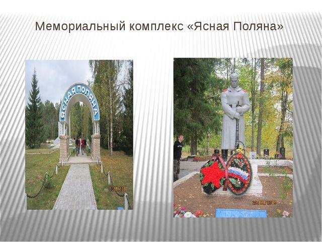 Мемориальный комплекс «Ясная Поляна»