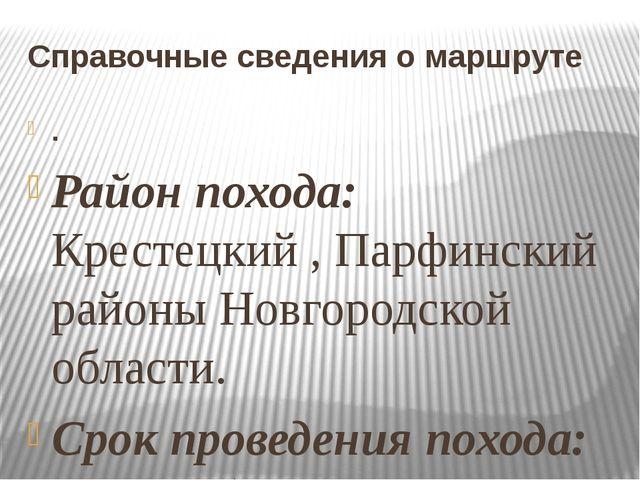 Справочные сведения о маршруте . Район похода: Крестецкий , Парфинский районы...