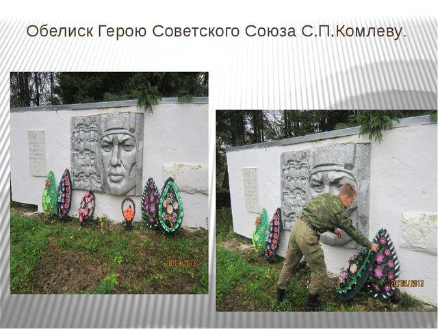 Обелиск Герою Советского Союза С.П.Комлеву.