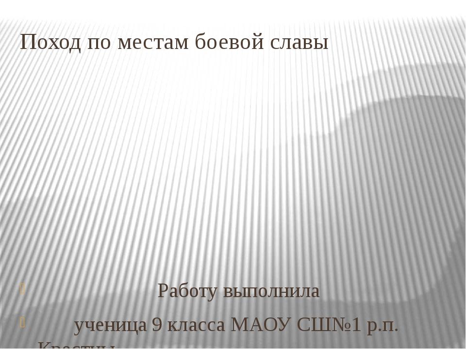 Поход по местам боевой славы Работу выполнила ученица 9 класса МАОУ СШ№1 р.п....