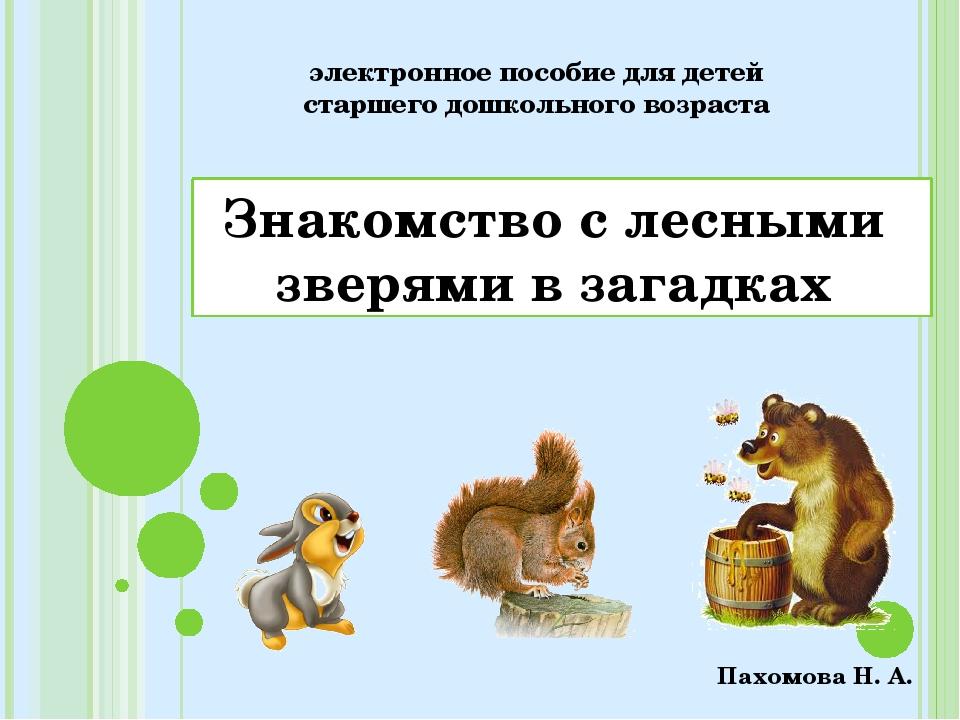 Знакомство с лесными зверями в загадках электронное пособие для детей старшег...