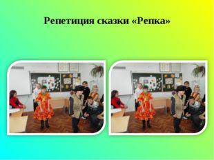 Репетиция сказки «Репка»