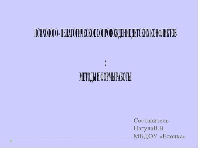 Составитель НагулаВ.В. МБДОУ «Елочка»