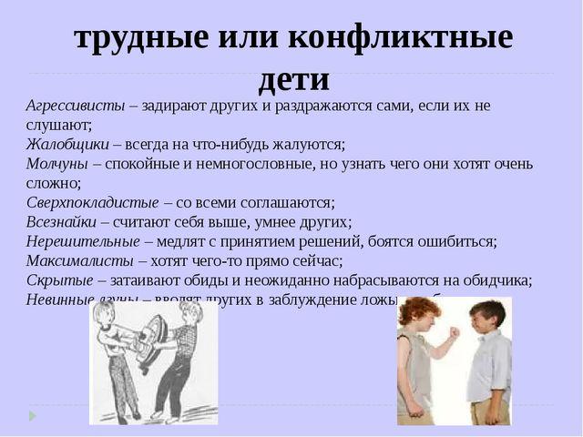 трудные или конфликтные дети Агрессивисты – задирают других и раздражаются са...