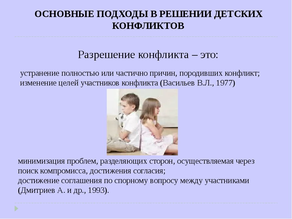 ОСНОВНЫЕ ПОДХОДЫ В РЕШЕНИИ ДЕТСКИХ КОНФЛИКТОВ Разрешение конфликта – это: уст...