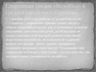 С 1 декабря 2015 года работая в Средней школе им. С.Серикова с разрешения адм
