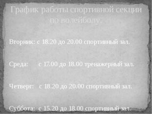 Вторник: с 18.20 до 20.00 спортивный зал. Среда: с 17.00 до 18.00 тренажерны