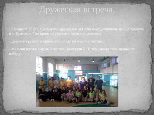 13 февраля 2016 г. Состоялась дружеская встреча между школами им.С.Серикова и