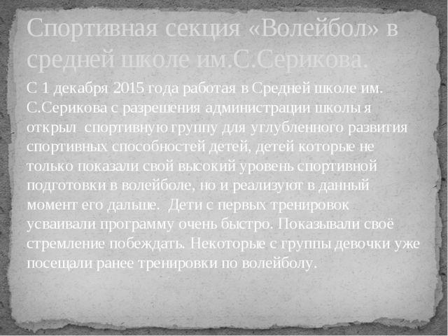 С 1 декабря 2015 года работая в Средней школе им. С.Серикова с разрешения адм...