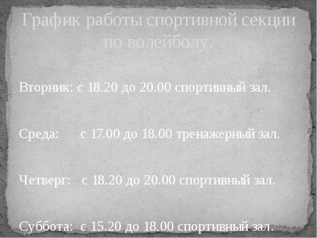 Вторник: с 18.20 до 20.00 спортивный зал. Среда: с 17.00 до 18.00 тренажерны...