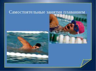Самостоятельные занятия плаванием Самостоятельные занятия плаванием