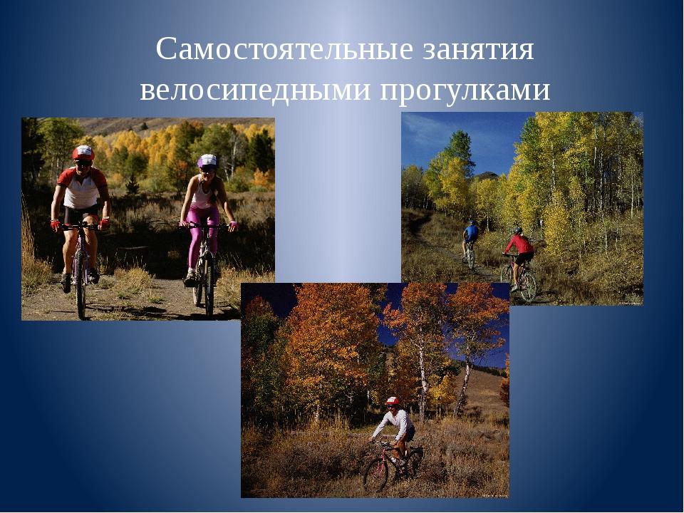Самостоятельные занятия велосипедными прогулками