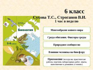 6 класс Сухова Т.С., Строганов В.И. Среда обитания. Факторы среды Многообрази