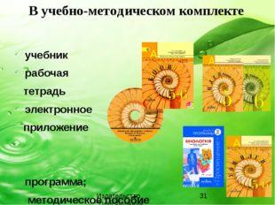 В учебно-методическом комплекте учебник рабочая тетрадь электронное приложени