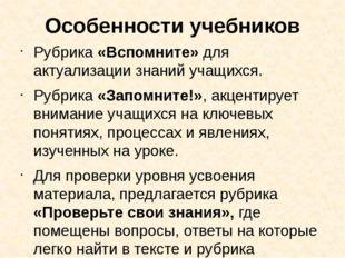 1.2.4.2.6.1 Пономарёва И.Н., Николаев И.В., Корнилова О.А. Биология. 5 класс.