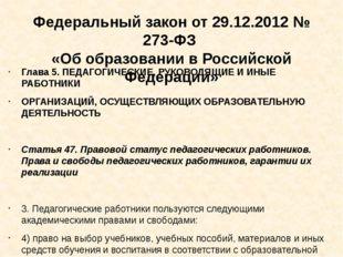 Федеральный закон от 29.12.2012 № 273-ФЗ «Об образовании в Российской Федерац