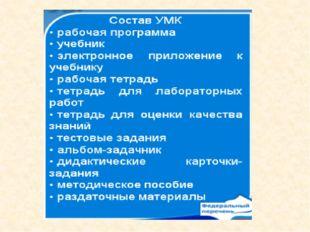 1.2.4.2.10.1 Сухова Т.С., Строганов В.И. Биология. 5 класс 5 ООО Издательский