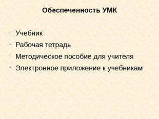 1.2.4.2.11.1 Сухорукова Л.Н., Кучменко В.С., Колесникова И.Я. Биология 5 - 6