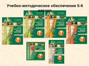1.2.4.2.12.1 Суматохин С.В., Радионов В.Н. Биология: учебник для 5 класса 5 О
