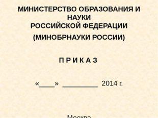 МИНИСТЕРСТВО ОБРАЗОВАНИЯ И НАУКИ РОССИЙСКОЙ ФЕДЕРАЦИИ (МИНОБРНАУКИ РОССИИ)