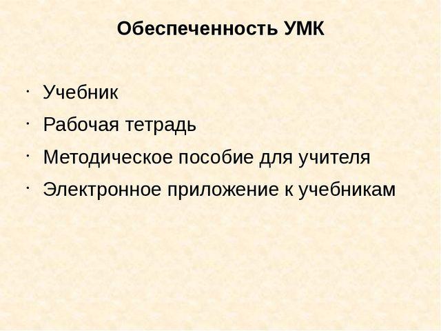 1.2.4.2.11.1 Сухорукова Л.Н., Кучменко В.С., Колесникова И.Я. Биология 5 - 6...