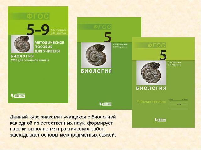 Содержание учебника для 5 класса Как работать с учебником . . . . . . . . . ....