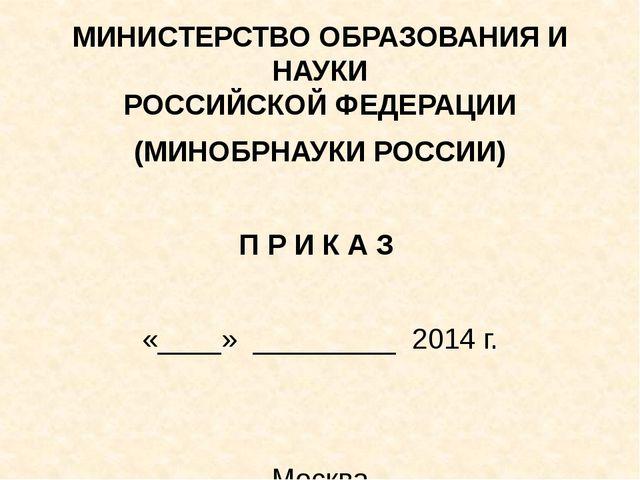 МИНИСТЕРСТВО ОБРАЗОВАНИЯ И НАУКИ РОССИЙСКОЙ ФЕДЕРАЦИИ (МИНОБРНАУКИ РОССИИ) ...