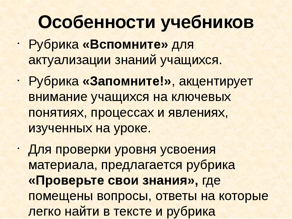 1.2.4.2.6.1 Пономарёва И.Н., Николаев И.В., Корнилова О.А. Биология. 5 класс....