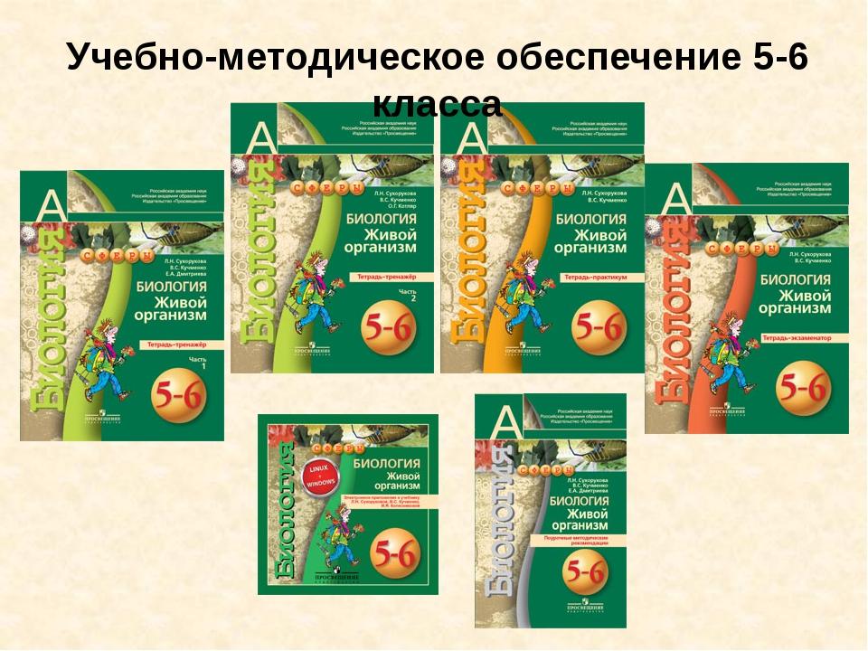 1.2.4.2.12.1 Суматохин С.В., Радионов В.Н. Биология: учебник для 5 класса 5 О...