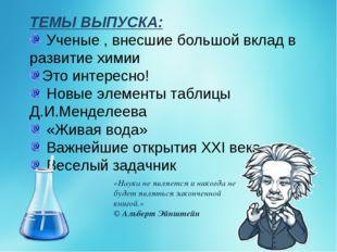 ТЕМЫ ВЫПУСКА: Ученые , внесшие большой вклад в развитие химии Это интересно!