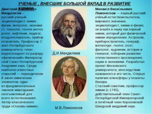 УЧЕНЫЕ , ВНЕСШИЕ БОЛЬШОЙ ВКЛАД В РАЗВИТИЕ ХИМИИ. Дми́трий Ива́нович Менделе́е