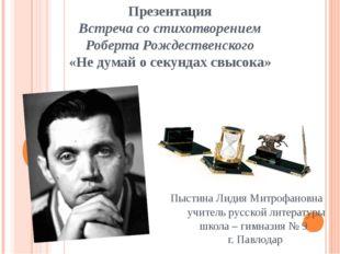 Презентация Встреча со стихотворением Роберта Рождественского «Не думай о сек