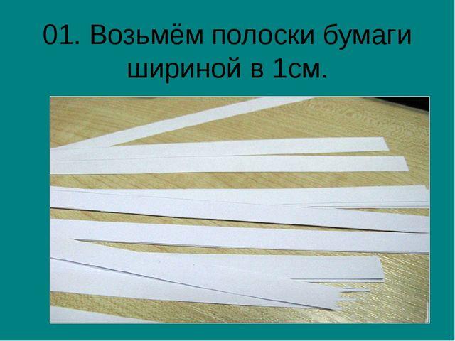 01. Возьмём полоски бумаги шириной в 1см.