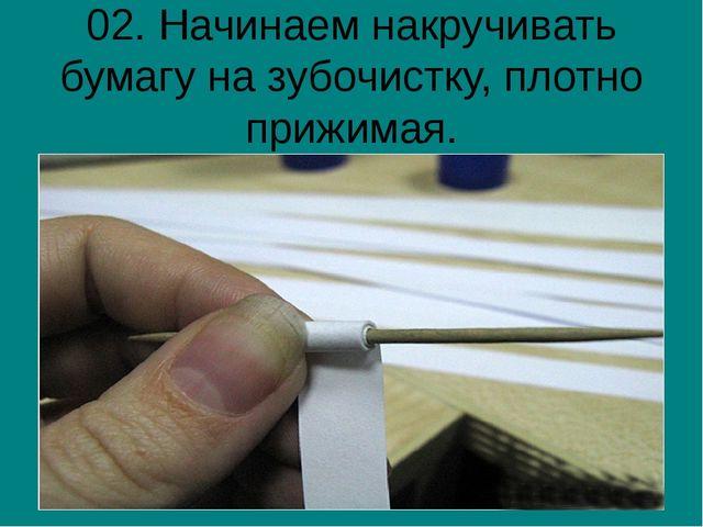 02. Начинаем накручивать бумагу на зубочистку, плотно прижимая.