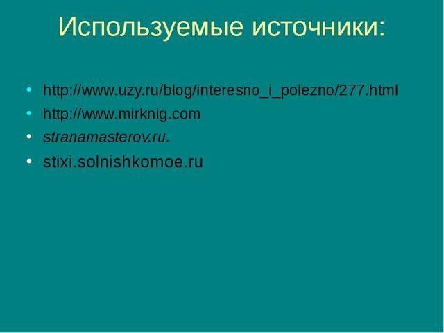 http://www.uzy.ru/blog/interesno_i_polezno/277.html http://www.mirknig.com s...
