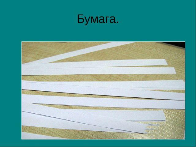 Бумага.
