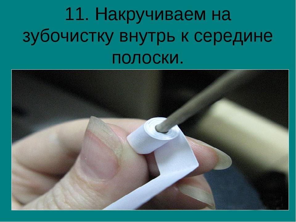 11. Накручиваем на зубочистку внутрь к середине полоски.