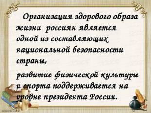 Организация здорового образа жизни россиян является одной из составляющих на