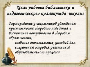 Цель работы библиотеки и педагогического коллектива школы: Формирование у шко