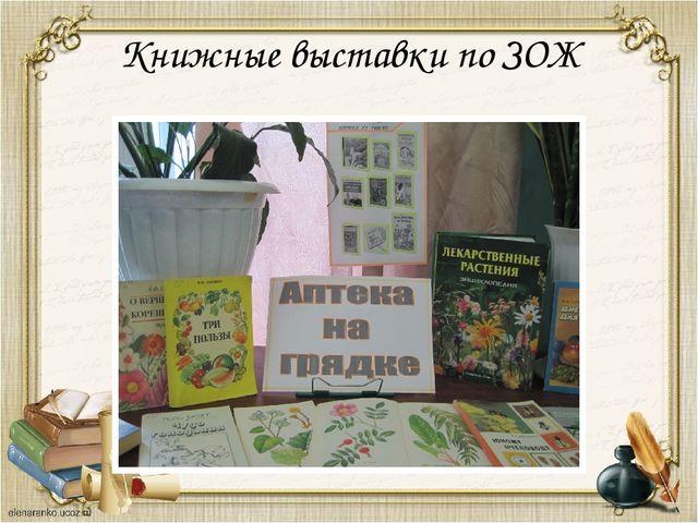 Книжные выставки по ЗОЖ