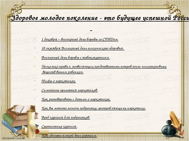 Здоровое молодое поколение - это будущее успешной России 1 декабря – всемирны...