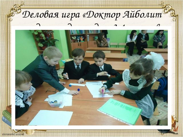 Деловая игра «Доктор Айболит предупреждает» для 3-4 классов.