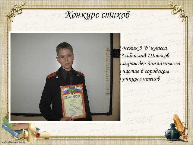 "Конкурс стихов Ученик 9 ""б"" класса Владислав Шашков награждён дипломом за уча..."